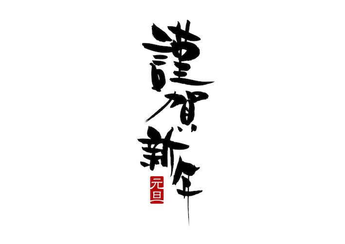 新年のご挨拶_b0239506_11581866.jpg
