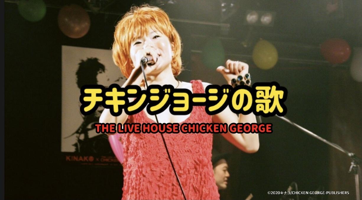 「チキンジョージの歌」神戸チキンジョージ40周年記念まとめ_f0115311_09042332.jpeg