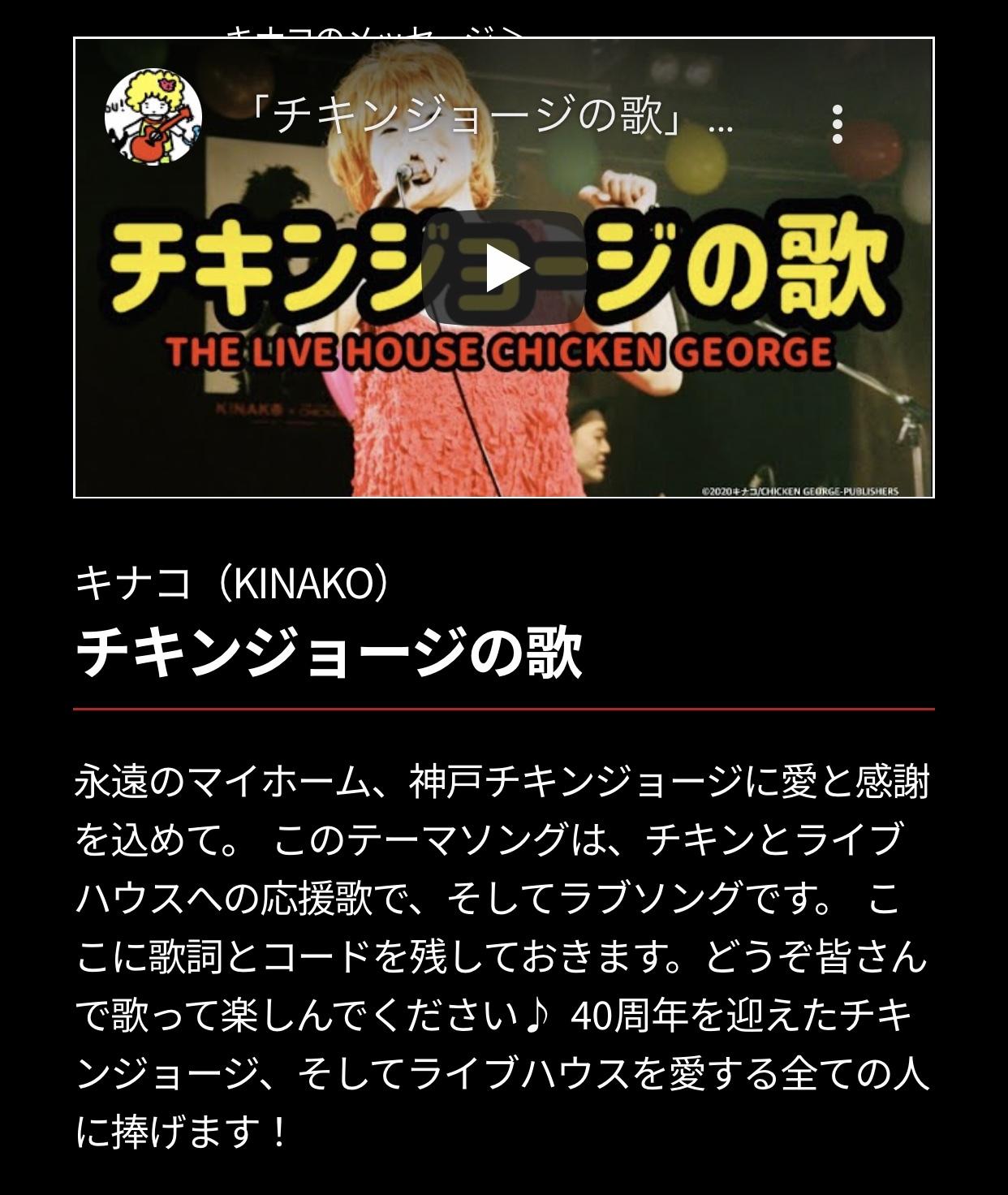 「チキンジョージの歌」神戸チキンジョージ40周年記念まとめ_f0115311_09081245.jpeg