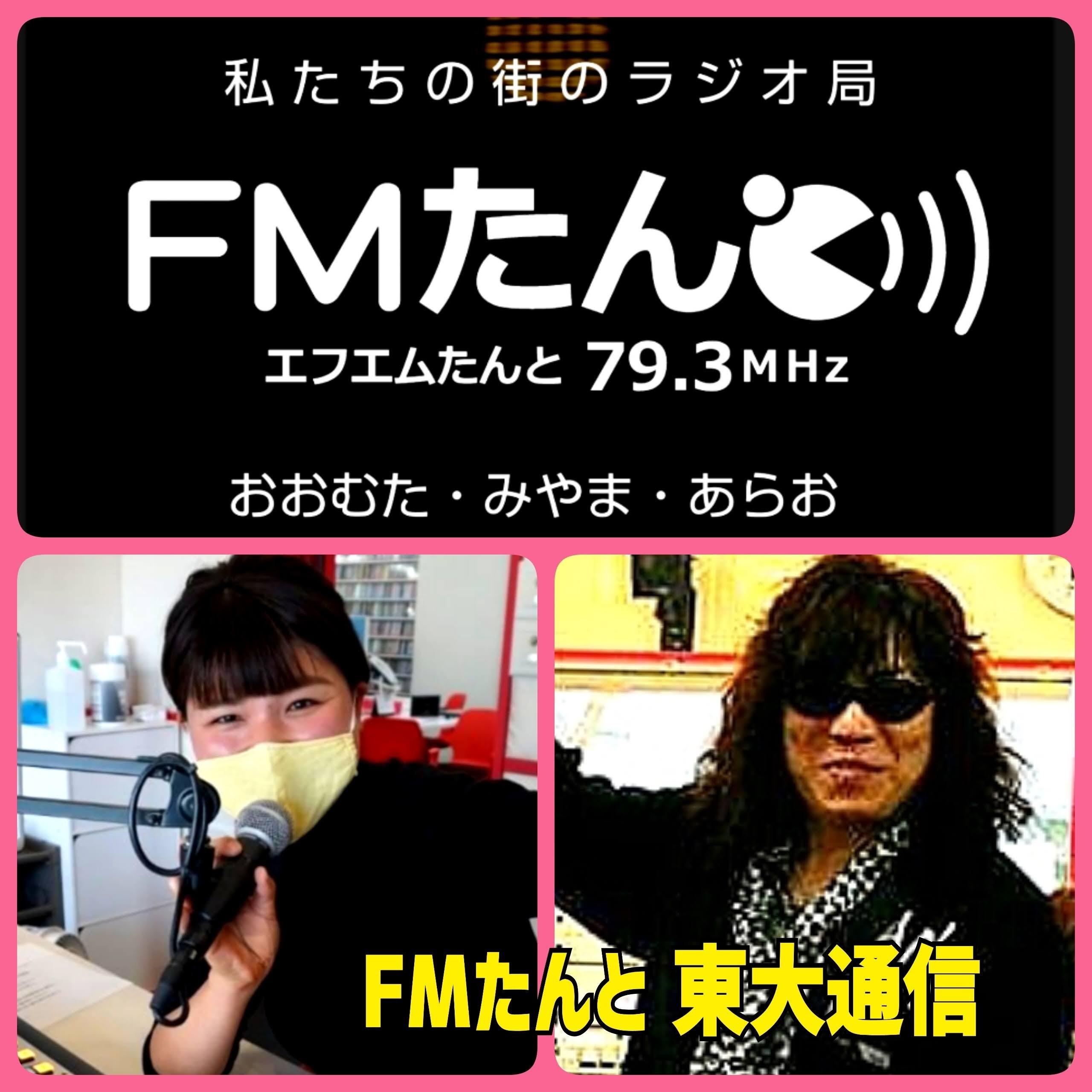 ◆ついに~ FMたんと「お昼どきTANTO 東大通信」拡大版!_b0183113_22534549.jpg