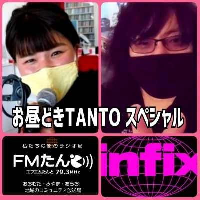 ◆ついに~ FMたんと「お昼どきTANTO 東大通信」拡大版!_b0183113_23042328.jpg