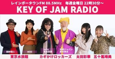 2021年スタートは特番から(^^)d 「KEY OF JAM RADIO」_b0183113_23201182.jpeg