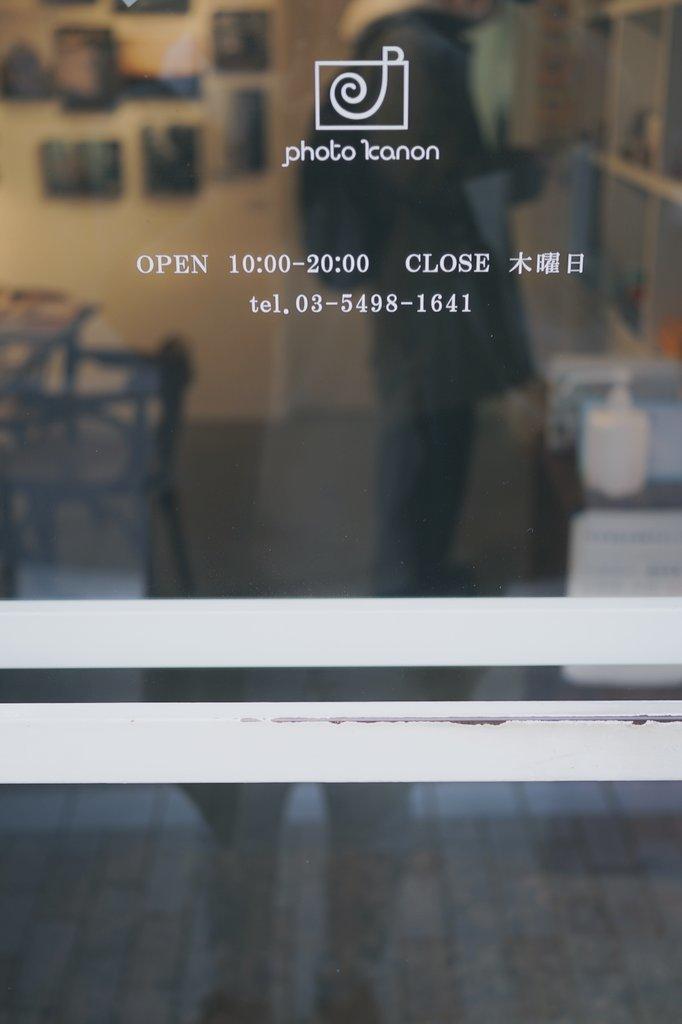 フォトカノン戸越銀座店 写真展「PHOTO2020」_d0231029_19181937.jpg