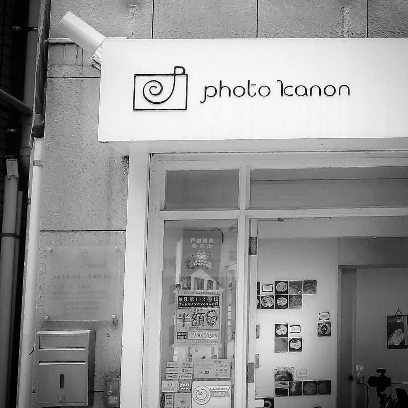 フォトカノン戸越銀座店 写真展「PHOTO2020」_d0231029_19201827.jpg