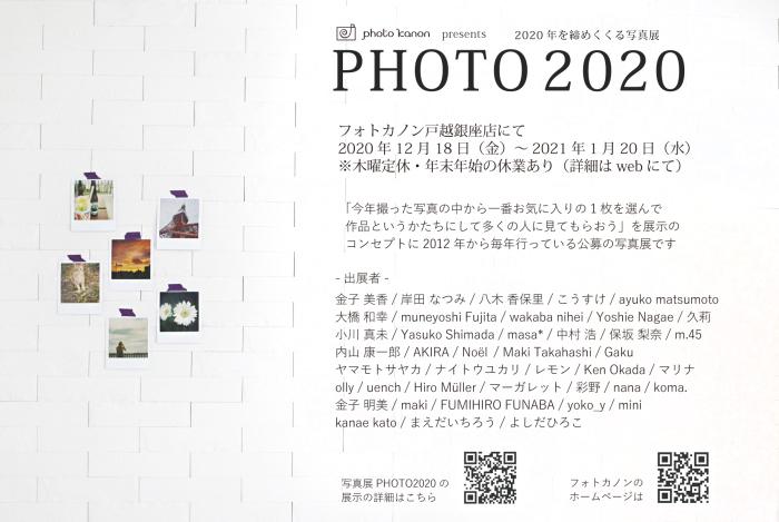 フォトカノン戸越銀座店 写真展「PHOTO2020」_d0231029_19364819.jpg