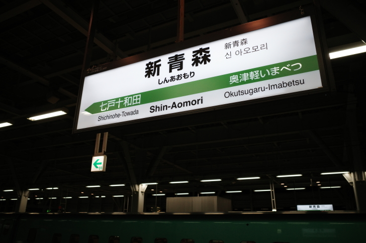 Go to トラベル in 青森県 その32 ~ 旅の終わり_a0287336_19215459.jpg