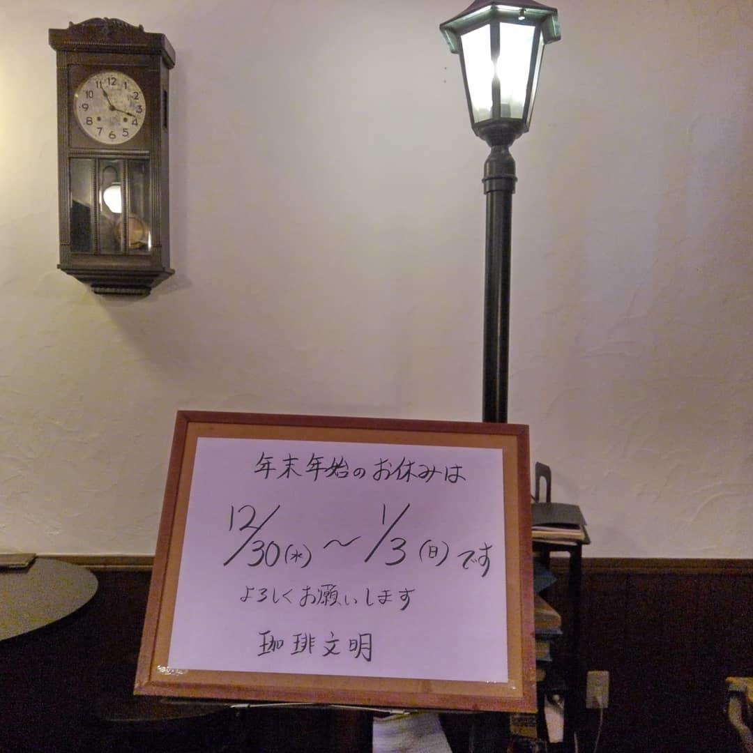珈琲文明の年末年始のお休みは12/30~1/3です。_e0120837_13475182.jpg