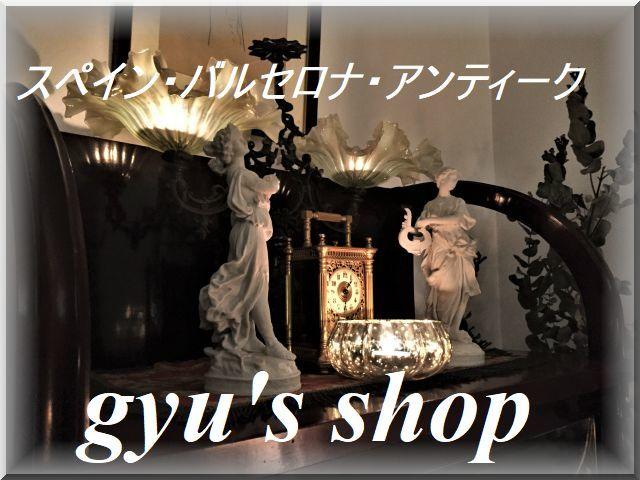 gyu\'s shopへようこそ!_f0112550_08181459.jpg