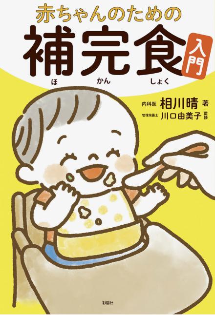 相川晴先生の「赤ちゃんのための補完食入門」_d0063558_10034962.jpeg
