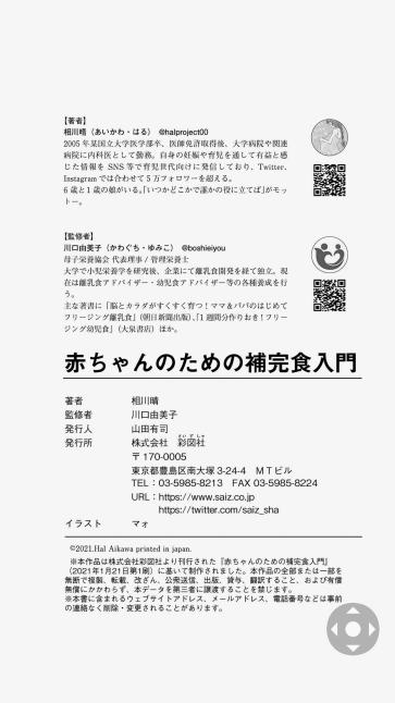 相川晴先生の「赤ちゃんのための補完食入門」_d0063558_10041254.png