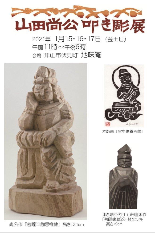 新年の個展のお知らせ_d0006260_19492378.jpg