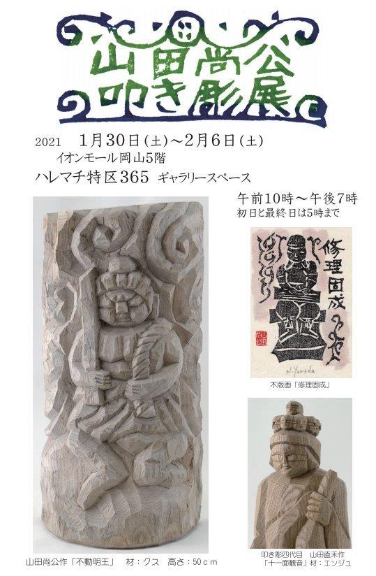 新年の個展のお知らせ_d0006260_19493681.jpg