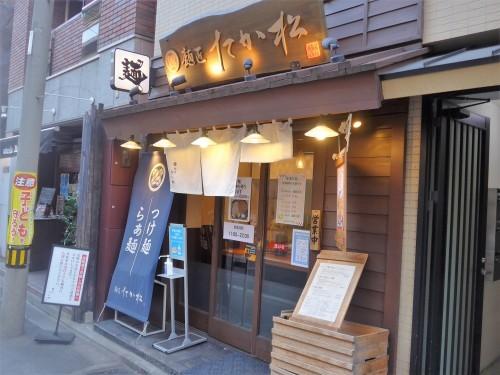 京都・烏丸「麺匠たか松 本店」へ行く。_f0232060_23115157.jpg