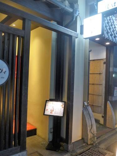 京都・祇園「ぎおんの豚汁屋さん あだち家」へ行く。_f0232060_23272730.jpg