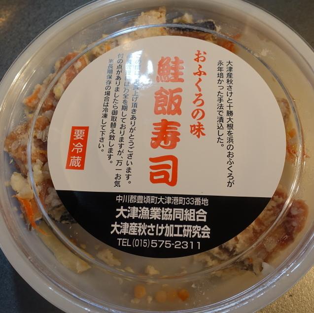 大好物の飯寿司_a0251684_13594119.jpg