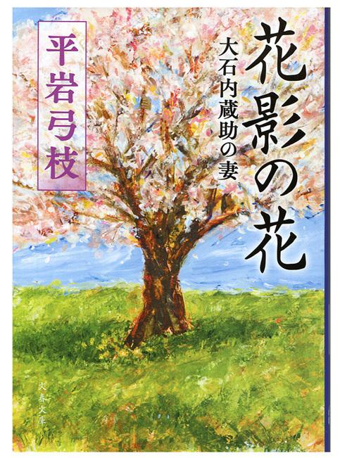 花影の花_b0197084_21264597.jpg