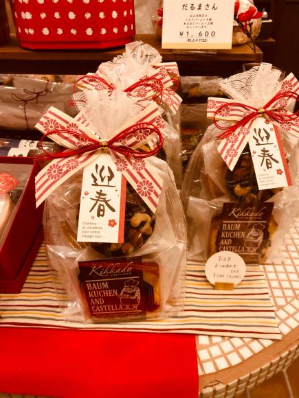 あけましておめでとうございます プチ焼き菓子プレゼント_c0239414_15512179.jpg