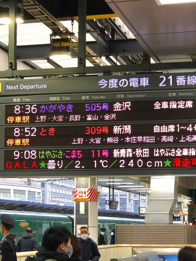 北陸新幹線 東京 ▶ 富山_d0393923_14193935.jpg