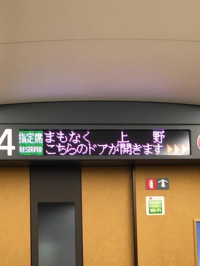 北陸新幹線 東京 ▶ 富山_d0393923_14193963.jpg