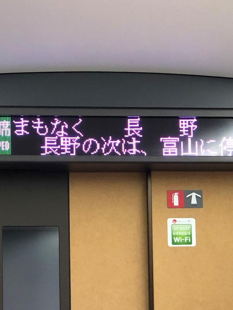 北陸新幹線 東京 ▶ 富山_d0393923_14202472.jpg