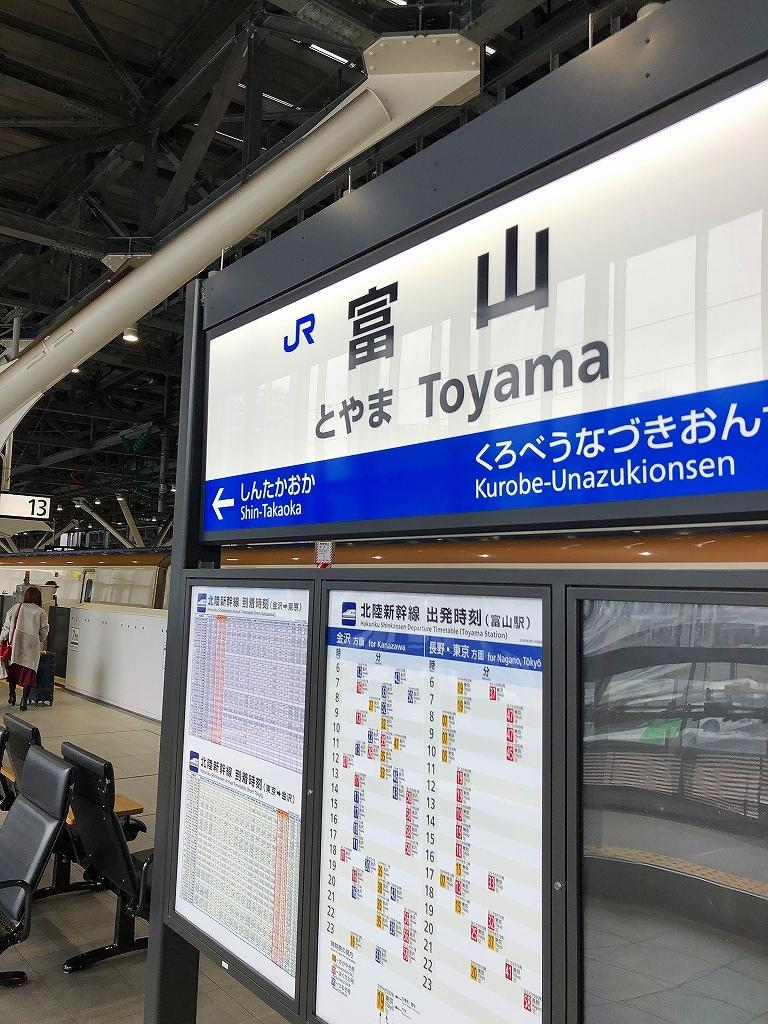 北陸新幹線 東京 ▶ 富山_d0393923_14210952.jpg