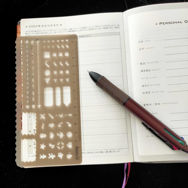 201231 今年の手帳納め❗「2020年のふりかえり」を書こう❗_f0164842_15170226.jpg