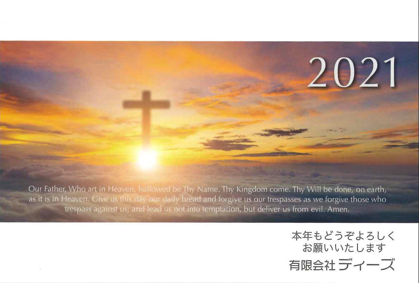 2021 恭賀新年_a0153243_15382411.jpg