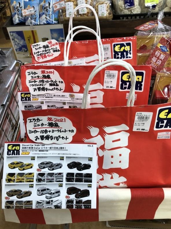 大洗まいわい市場 数量限定 ミニカー福袋販売♪_a0283448_15502419.jpeg