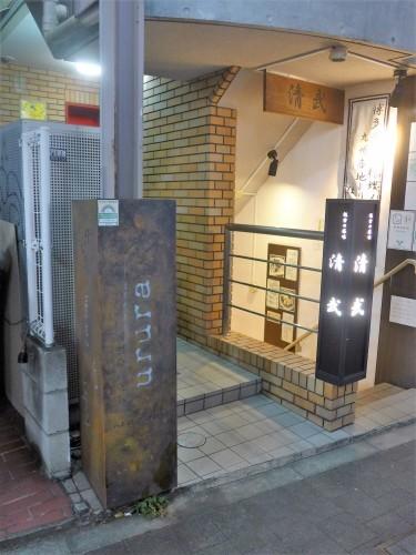 渋谷「urura ウルラ」へ行く。_f0232060_22275627.jpg