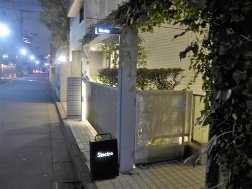 北参道「Sincere シンシア」へ行く。_f0232060_23301360.jpg