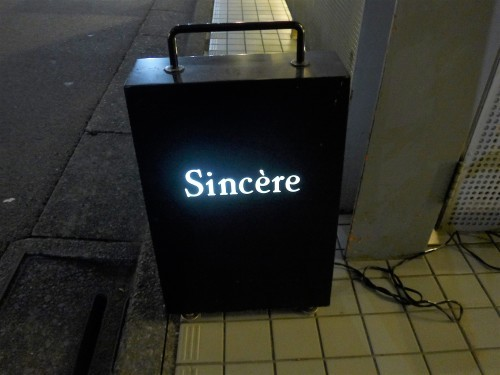 北参道「Sincere シンシア」へ行く。_f0232060_23302048.jpg