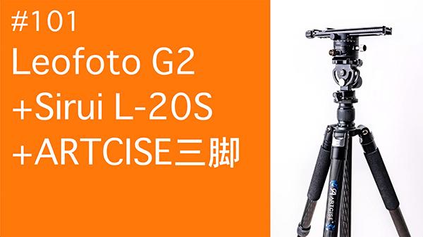 2020/12/31 #101 Leofoto G2+Sirui L-20S+ARTCISE三脚_b0171364_00060608.jpg
