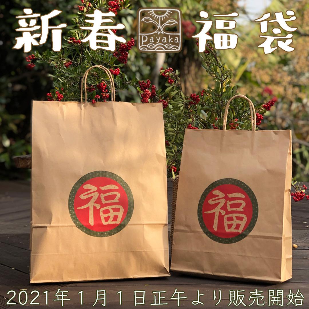 2021年「新春福袋」販売のお知らせ_a0252768_15100376.jpg