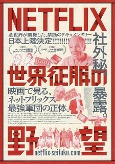 『NETFLIX/世界征服の野望』(2020)_e0033570_21040150.jpg