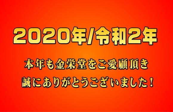 タケオ社長のDAKARA金栄堂 Youtube編 2020年金栄堂をご愛顧いただき誠にありがとうございました!_c0003493_17330210.jpg
