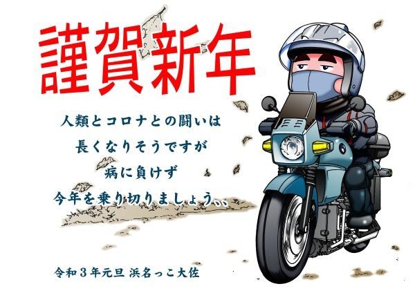 謹賀新年_e0080201_00123339.jpg