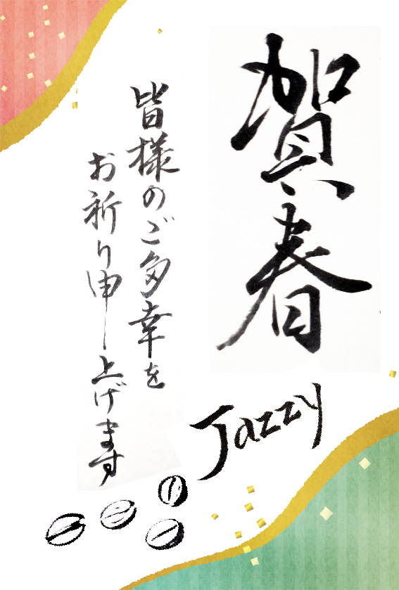 新年ご挨拶_c0220824_17194693.jpg