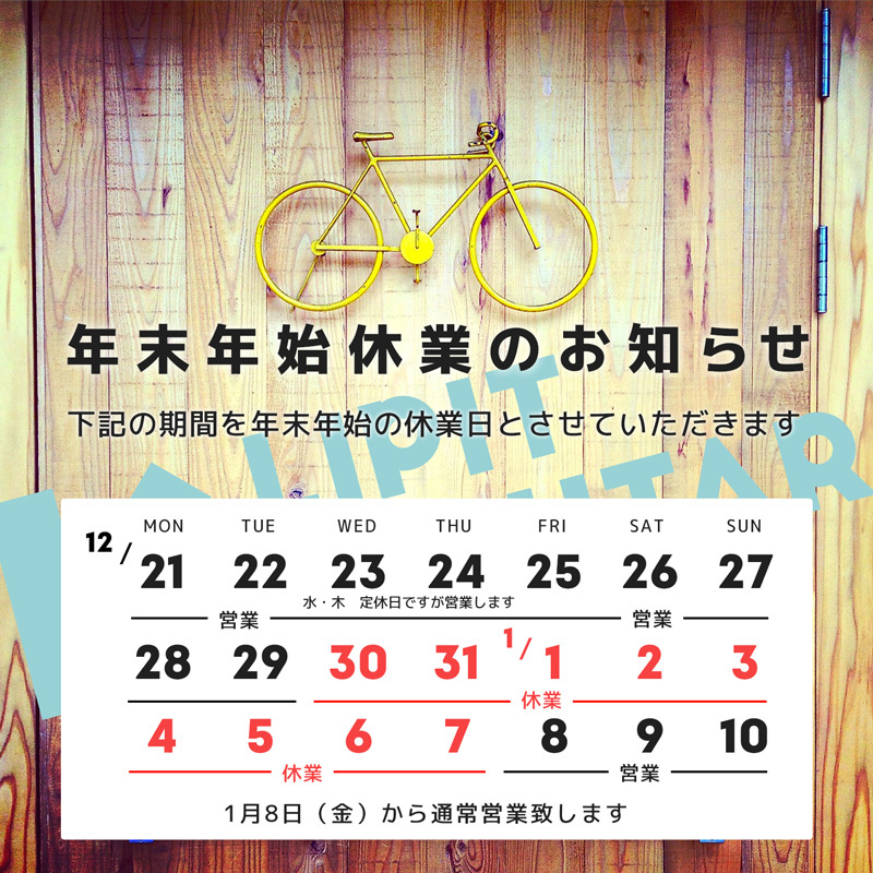 リピト イシュタール☆2021新年明けましておめでとうございます☆自転車ガール 自転車女子 キッズバイク 子供自転車 リピトキッズ おしゃれ自転車 リピトデザイン_b0212032_10470613.jpeg