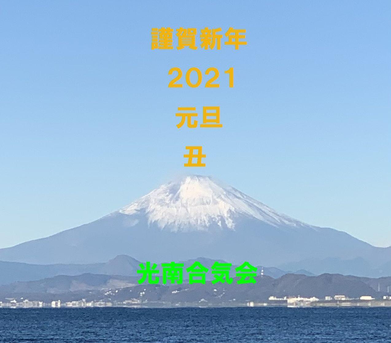 謹賀新年 2021_d0113936_08102984.jpg