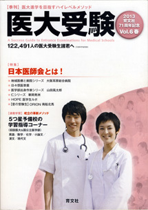 収蔵品番号810 医大受験 2013 Vol.6 春_d0133636_19254700.jpg