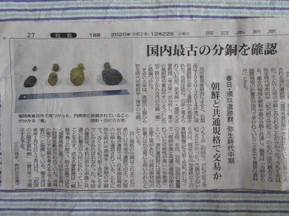 国内最古の分銅を福岡県春日市で確認_a0237545_12371818.jpg