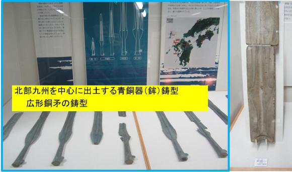国内最古の分銅を福岡県春日市で確認_a0237545_13520202.png