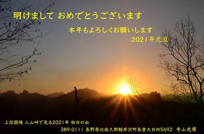 明けまして おめでとうございます_e0005362_15545993.jpg
