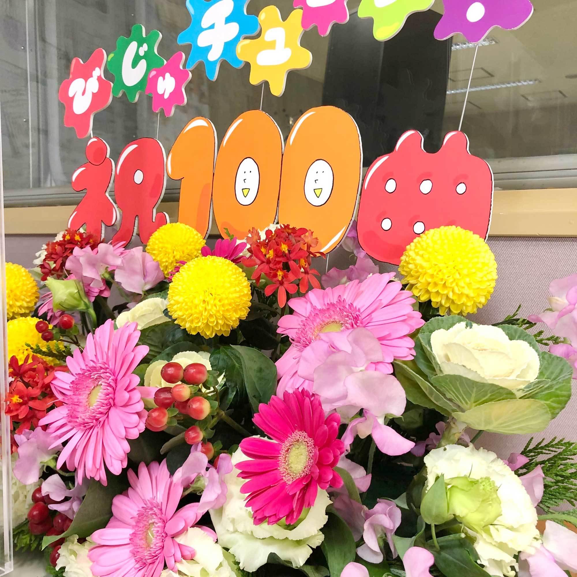 「びじゅチューン!祝100曲リクエストスペシャル」について_d0151007_17121643.jpg