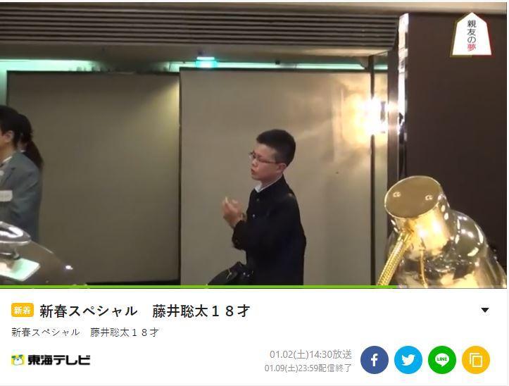 藤井2冠の親友の夢_f0096508_21292498.jpg