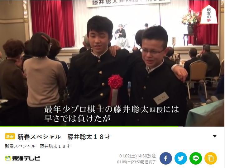 藤井2冠の親友の夢_f0096508_21294039.jpg