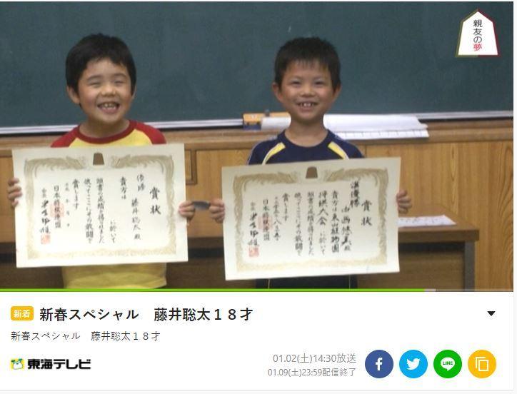 藤井2冠の親友の夢_f0096508_21301209.jpg