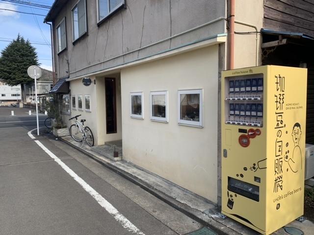 「珈琲豆の自販機設置のお知らせ」_f0124008_20100834.jpeg