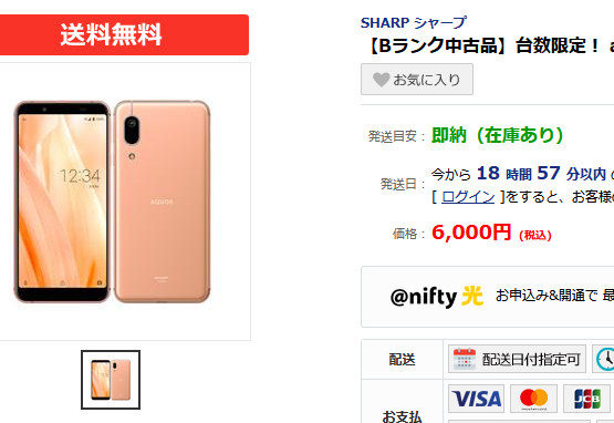 Iphone11pro スクショ