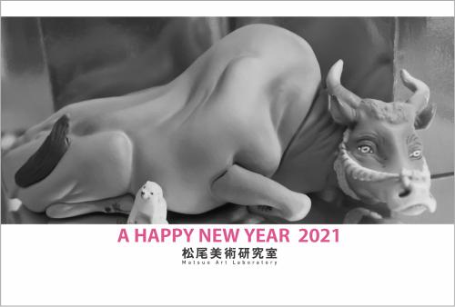 謹賀新年 2021年_f0189227_00213026.png